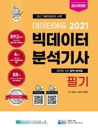 데이터에듀 빅데이터 분석기사 필기(2021)