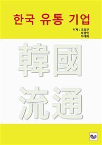 한국유통기업