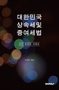 대한민국 상속세 및 증여세법 : 교양 법령집 시리즈