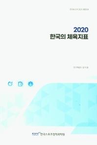 한국의 체육지표(2017)