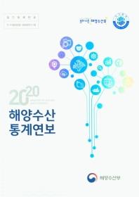 해양수산 통계연보(2020)