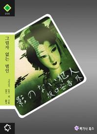 그림자 없는 범인 - 일본 추리소설 단편집