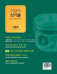 이달의 신기술 9호 (6월호)