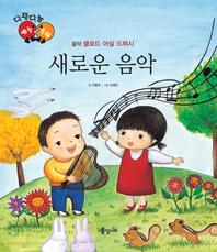 새로운 음악_클로드 아실 드뷔시_다재다능 예능동화 시리즈 46