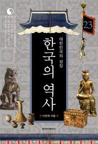 한국의 역사. 23 대한민국의 성장