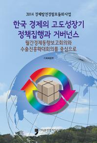 (2014 경제발전경험모듈화사업) 한국 경제의 고도성장기 정책집행과 거버넌스