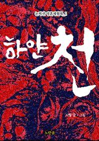 하얀 천 - 논픽션 영혼체험북 1화