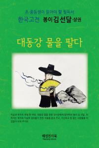 봉이김선달-상