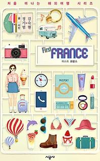 퍼스트 프랑스 - 처음 떠나는 해외여행 19