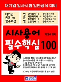 시사용어 필수핵심 100: 대기업 입사시험 일반상식
