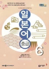 중급 일본어(방송교재 2016년 06월)