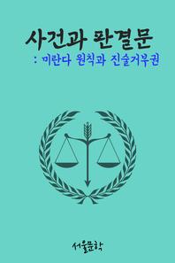 미란다 원칙과 진술 거부권 (사건과 판결문)