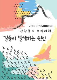 장창훈의 수필여행 : 갈등이 발생하는 원인