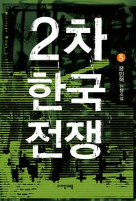 2차 한국전쟁 .5