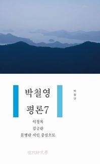 박철영 평론7 - 이정록, 김금란, 문병란 시인 중심으로