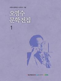 오영수문학전집. 1