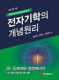 전자기학의 개념원리(11판) .5