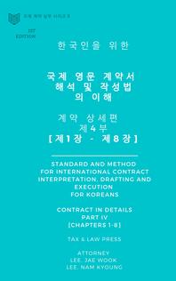 한국인을 위한  국제 영문 계약서 해석 및 작성법의 이해  계약 상세편 제4부  [제1장 - 제8장]    Standar