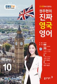 권주현의 진짜 영국 영어(EBS 방송교재 2020년 10월)