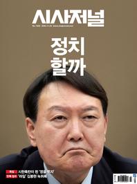시사저널 2020년 11월 1622호 (주간지)