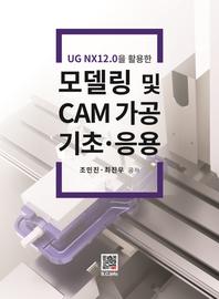 모델링 및 CAM가공 기초·응용
