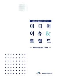미디어 이슈 & 트렌드 2020년 2월호 (Vol.29)