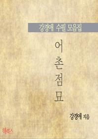 어촌점묘(강경애 수필 모음집)