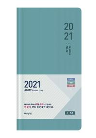 아가페 파트너 다이어리(민트)(소)(2021)