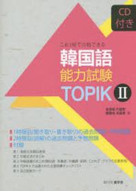 韓國語能力試驗TOPIK2 これ1冊で合格できる