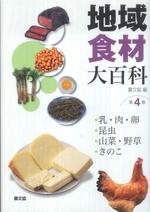 地域食材大百科 第4卷