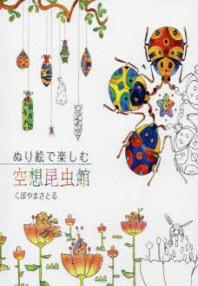 ぬり繪で樂しむ空想昆蟲館