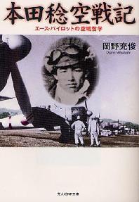 本田稔空戰記 エ-ス.パイロットの空戰哲學 新裝版