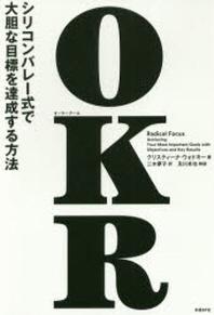 OKR シリコンバレ-式で大膽な目標を達成する方法