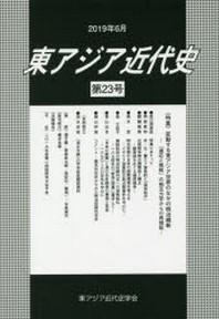 東アジア近代史 第23號