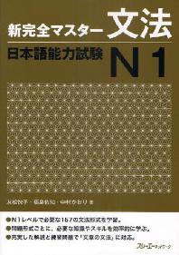 新完全マスタ-文法 日本語能力試驗N1