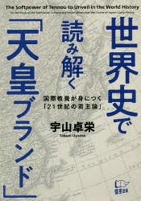 世界史で讀み解く「天皇ブランド」 國際敎養が身につく「21世紀の君主論」