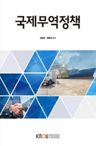 국제무역정책(2학기, 워크북포함)