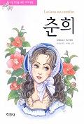춘희(논술대비세계명작 14)