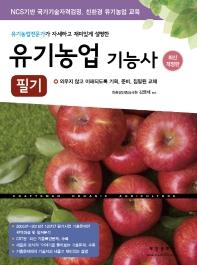유기농업기능사 필기(2021)