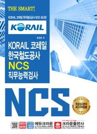 THE SMART! KORAIL 코레일 한국철도공사 NCS 직무능력검사