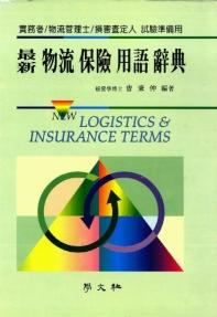 물류보험용어사전(최신)