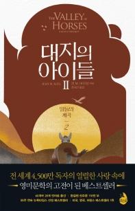 대지의 아이들. 2: 말들의 계곡(2)