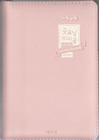 뉴 슬림 굿모닝 바이블(새찬송가)(합본)(특소)(색인)(지퍼)(인디핑크)