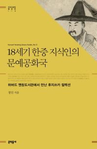 18세기 한중 지식인의 문예 공화국