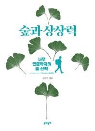 숲과 상상력(책다시숲 리커버 에디션)