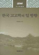 한국 고고학의 일 방향