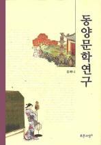 동양문학연구