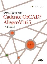 전자캐드기능사를 위한 Cadence OrCAD/ Allegro V16.5(PCB Editor)