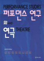 퍼포먼스 연구와 연극