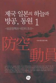제국 일본의 하늘과 방공 동원. 1: 방공정책과 식민지 조선